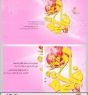 طرح لایه باز ولادت حضرت فاطمه زهرا (س) -۱