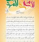طرح لایه باز دعای فرج (الهی عظم البلاء و برح الخفاء)-۱