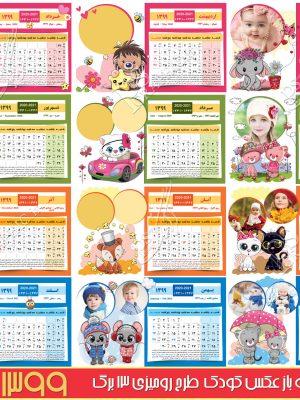 تقویم رومیزی لایه باز کودک