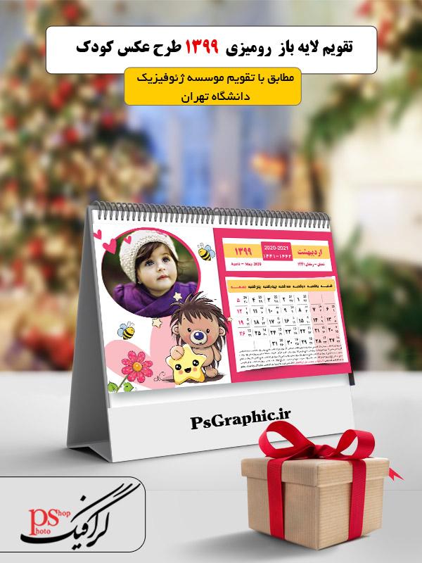 تقویم کودک رومیزی