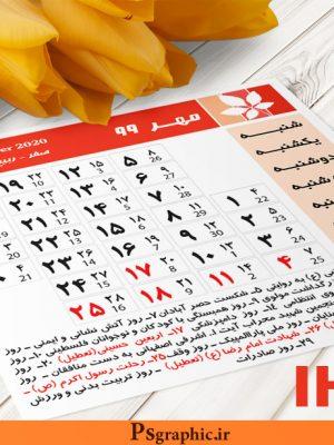 تقویم لایه باز 99 مهر ماه