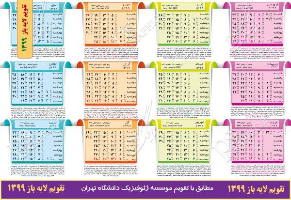 تقویم سال 99 ژئوفیزیک دانشگاه تهران