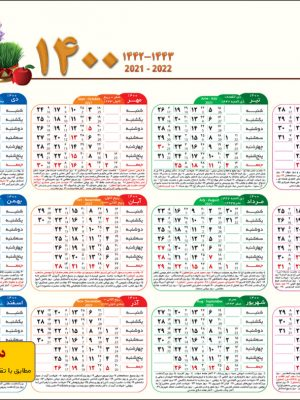 تقویم 1400 کامل لایه باز طرح جکاوک
