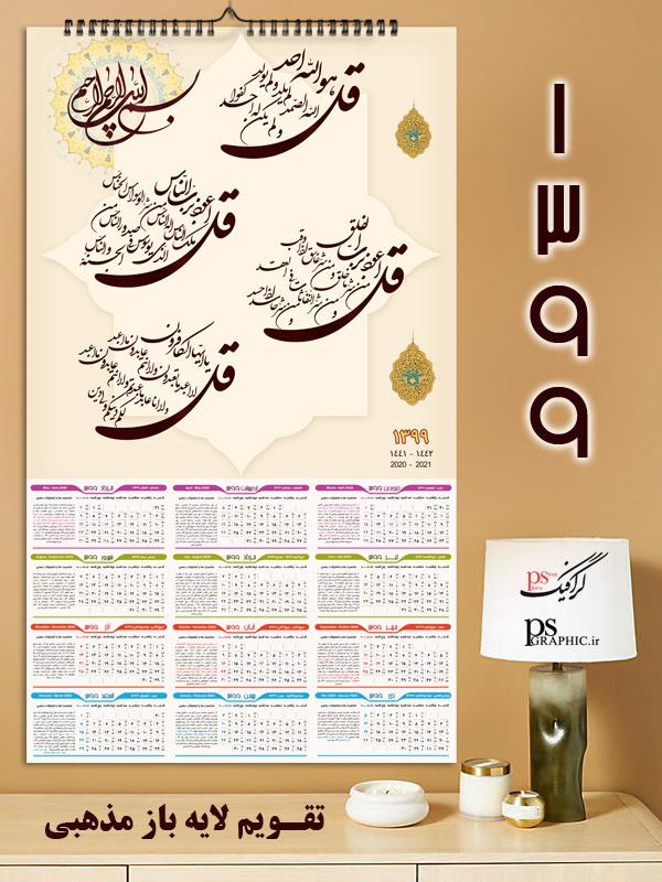 تقویم مذهبی 99 دیواری