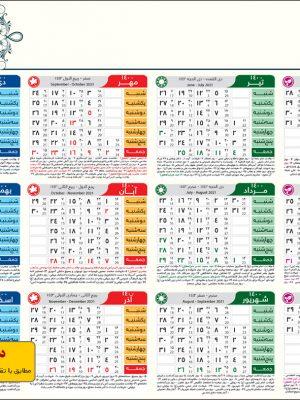 تقویم کامل 1400 با مناسبت های شمسی قمری و میلادی طرح گلدیس