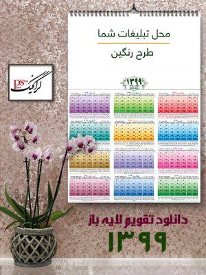 دانلود تقویم لایه باز 99 - طرح رنگین