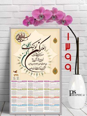 تقویم مذهبی دیواری