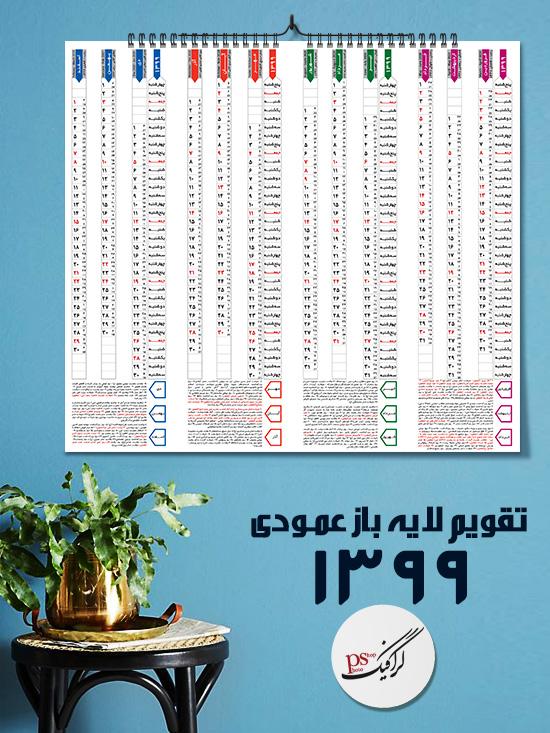 تقویم لایه باز 99 - طرح عمودی چهار فصل