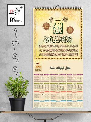 تقویم مذهبی