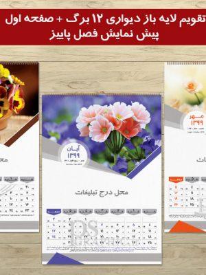 تقویم 99 دیواری لایه باز - 12 برگ طرح گل