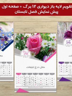 تقویم دیواری لایه باز 99 با طرح گل و طبیعت