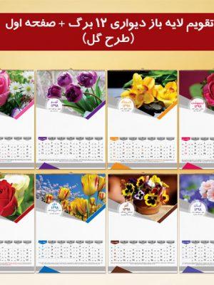 تقویم لایه باز 99 دیواری - طرح گل دوازده برگ