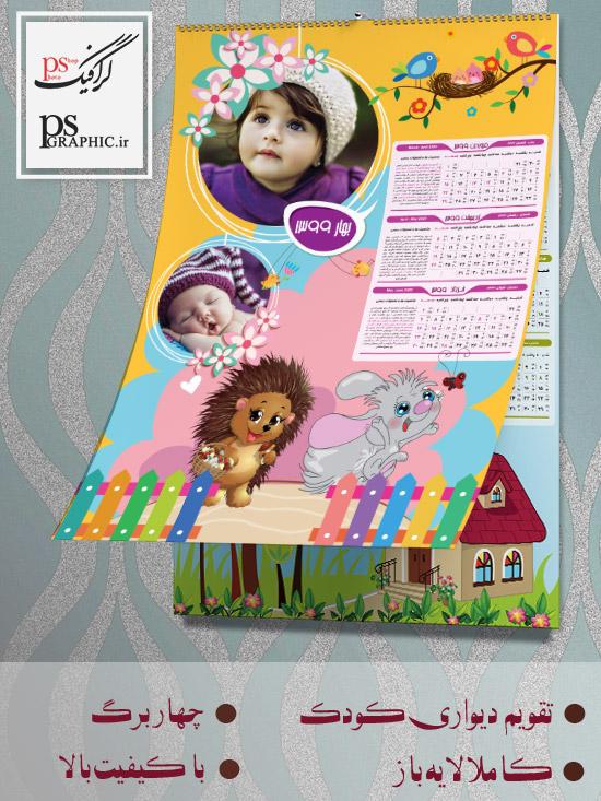 تقویم دیواری کودک 99