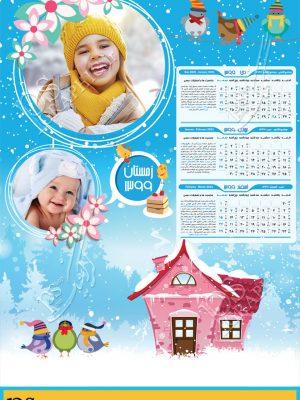 تقویم کودک دیواری 99