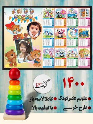 تقویم کودک 1400 لایه باز با جای عکس - طرح خرسی