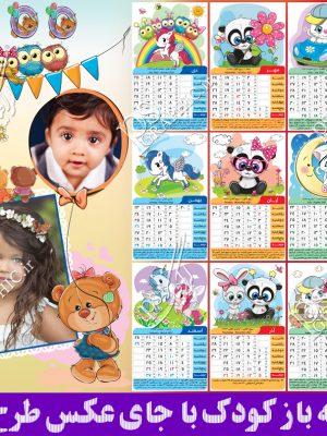 تقویم با قاب عکس کودک فانتزی طرح خرسی فون کودکانه 1400