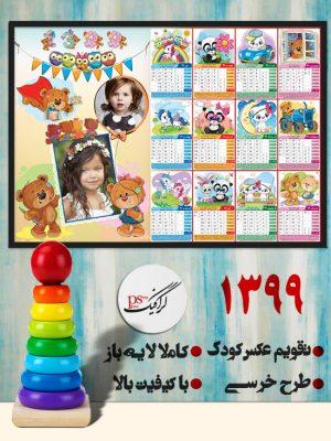 تقویم کودک 99 لایه باز با جای عکس - طرح خرسی