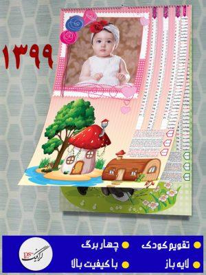 تقویم دیواری کودک 99 لایه باز - چهار برگ - شماره 2