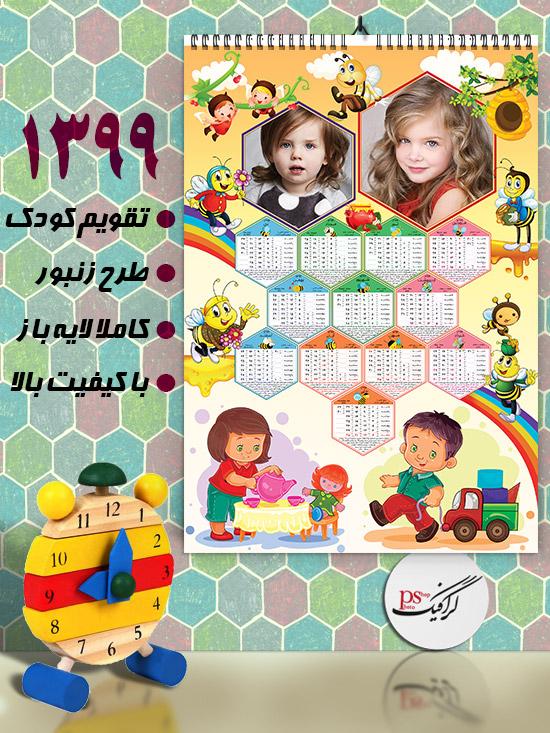 دانلود تقویم کودک 99 لایه باز - طرح زنبور عسل