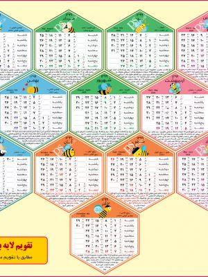 تقویم لایه باز 99 فانتزی - طرح کندوی عسل