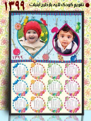 دانلود تقویم کودک لایه باز 99 - طرح آبنبات