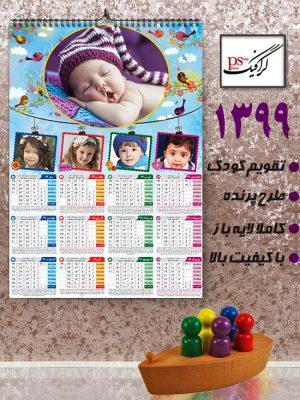 تقویم کودک 99 لایه باز با جای عکس - طرح پرنده