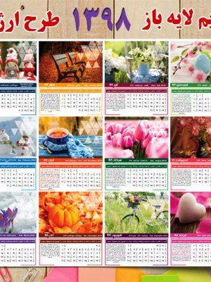 تقویم لایه باز 98 (طرح ارژنگ)