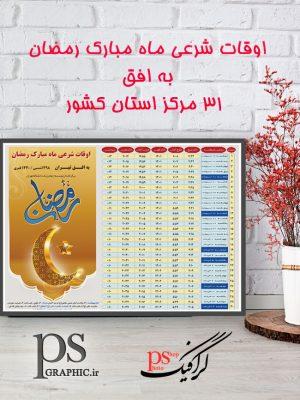 اوقات شرعی رمضان 98 به افق تمامی استان ها