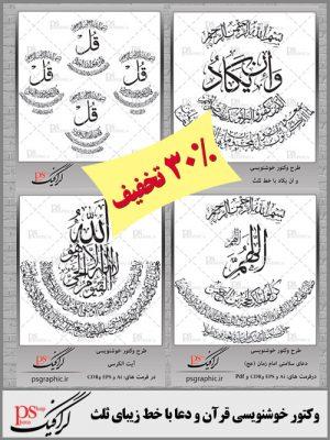 پکیج وکتور خوشنویسی ادعیه و قرآن با تخفیف ویژه