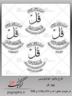 طرح وکتور خوشنویسی چهار قل با خط ثلث - 08