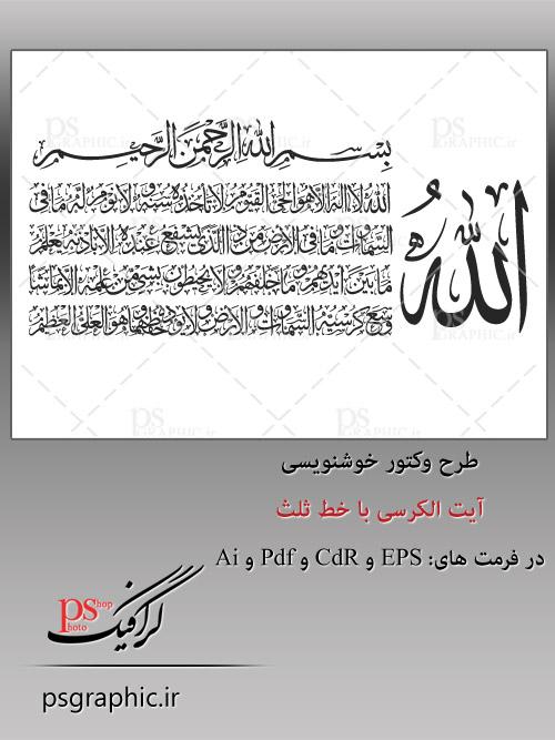 وکتور خوشنویسی آیت الکرسی با خط ثلث - 10 نمونه دوم