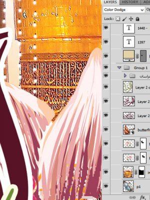 پیش نمایش لایه های تقویم مذهبی 97 لایه باز دیواری - طرح امام رضا (ع)