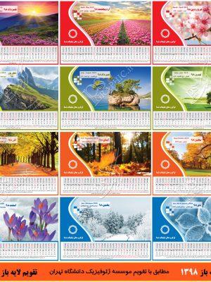 تقویم رومیزی 98 لایه باز طرح طبیعت 12 برگ