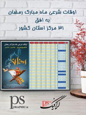 طرح لایه باز اوقات شرعی ماه رمضان 98 (به افق 31 مرکز استان)