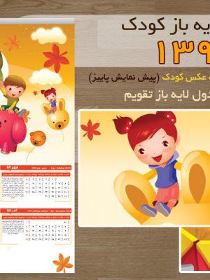 تقویم کودک 98 - طرح چهار برگ لایه باز پاییز
