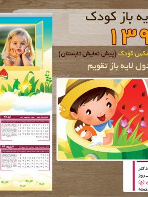 تقویم کودک 98 - طرح چهار برگ لایه باز تابستان