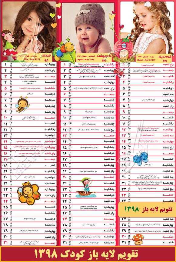 تقویم لایه باز کودک 98 دیواری چهار برگ 3