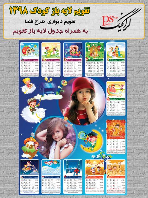 تقویم کودک 98 لایه باز دیواری (طرح فضا )