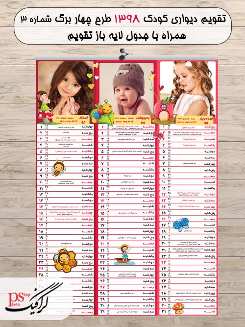 تقویم لایه باز کودک 98 دیواری چهار برگ بهار