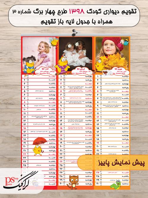 تقویم لایه باز کودک 98 دیواری چهار برگ پاییز