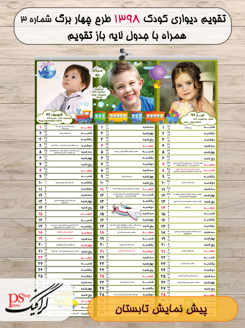 تقویم لایه باز کودک 98 دیواری چهار برگ تابستان