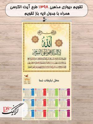 تقویم مذهبی 98 لایه باز دیواری (آیت الکرسی 4)