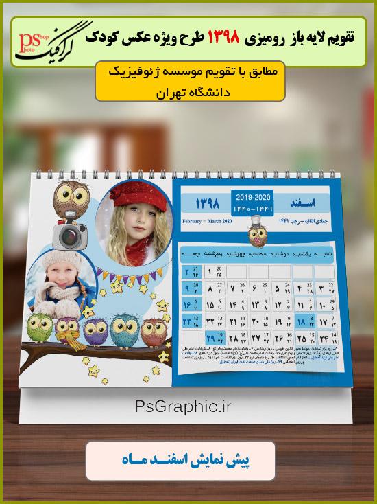 پیش نمایش تقویم کودک رومیزی لایه باز 98 اسفند ماه