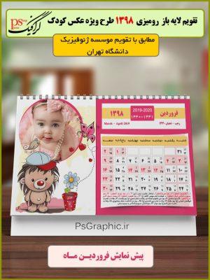 تقویم کودک رومیزی لایه باز 98 فروردین