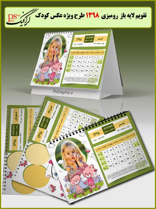 تقویم کودک رومیزی لایه باز 98 تابستان