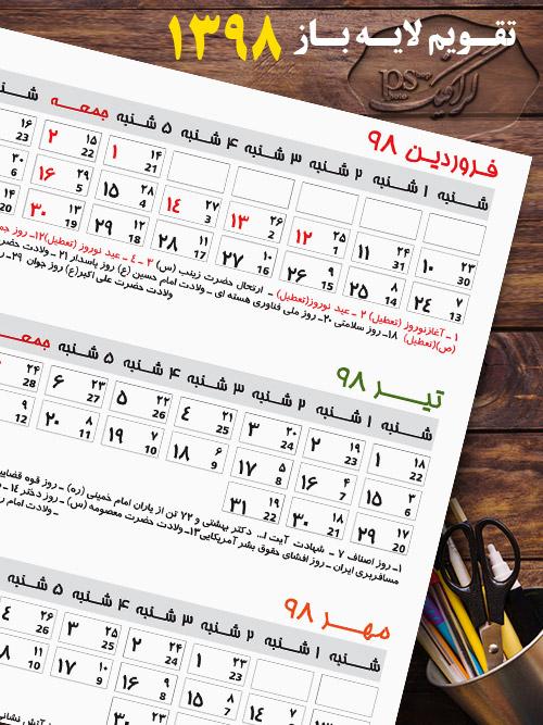 تقویم لایه باز 98 - طرح عریض (مروارید)