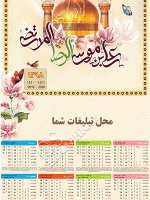 دانلود رایگان تقویم لایه باز 98 طرح مذهبی امام رضا (ع)