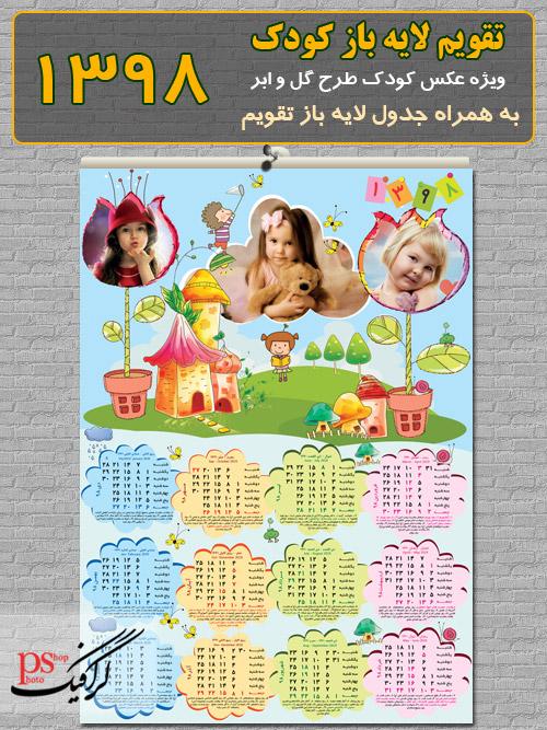 تقویم لایه باز کودک 98 دیواری - طرح گل و ابر