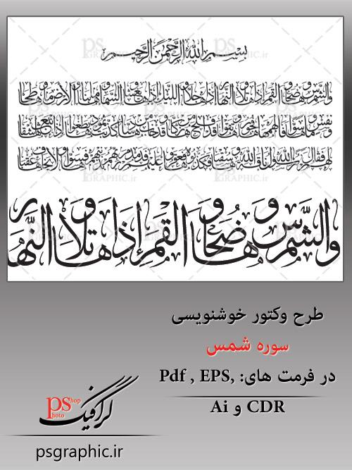 پیش نمایش وکتور خوشنویسی سوره شمس با خط ثلث