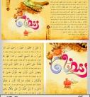 طرح لایه باز ماه رمضان دعای (یا علی یا عظیم ..) -۳